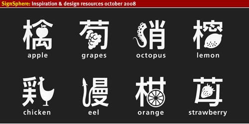 signsphere october 08 design inspiration